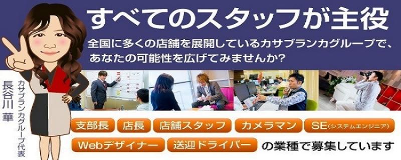 金沢  ぽちゃぶらんか金沢店(カサブランカグループ)