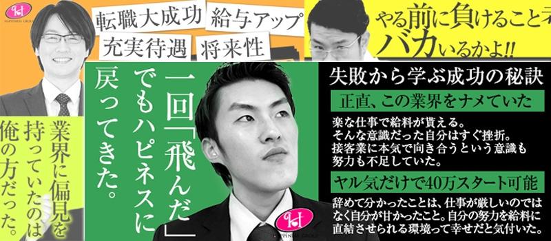 五反田・目黒  ハピネスグループ ハピネス東京五反田店